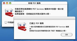 CocoaBooklet pdf service