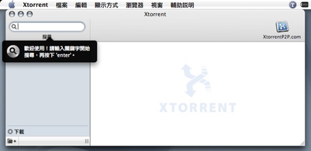 Xtorrent_welcome.jpg