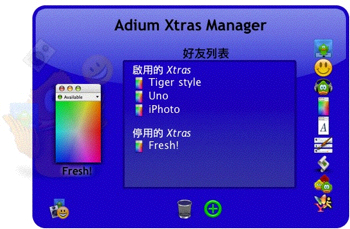 xtras_manager_disable.jpg